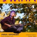 У Тернополі відбудеться концерт російського гурту