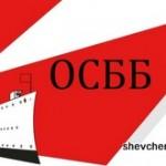 У Тернополі створюють ОСББ