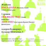 Флюгери Коза Бункермуз
