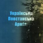 УПА книга українська повстанська армія нескорені історія презентація книга Тернопіль