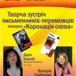 хабар школа директор Тернопіль тернопільська