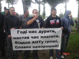 граждане Украини пикетируют местний пивзавод
