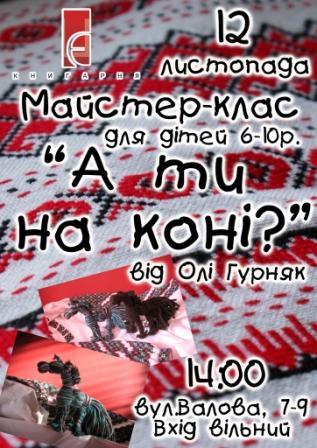 Книга Олі Гурняк