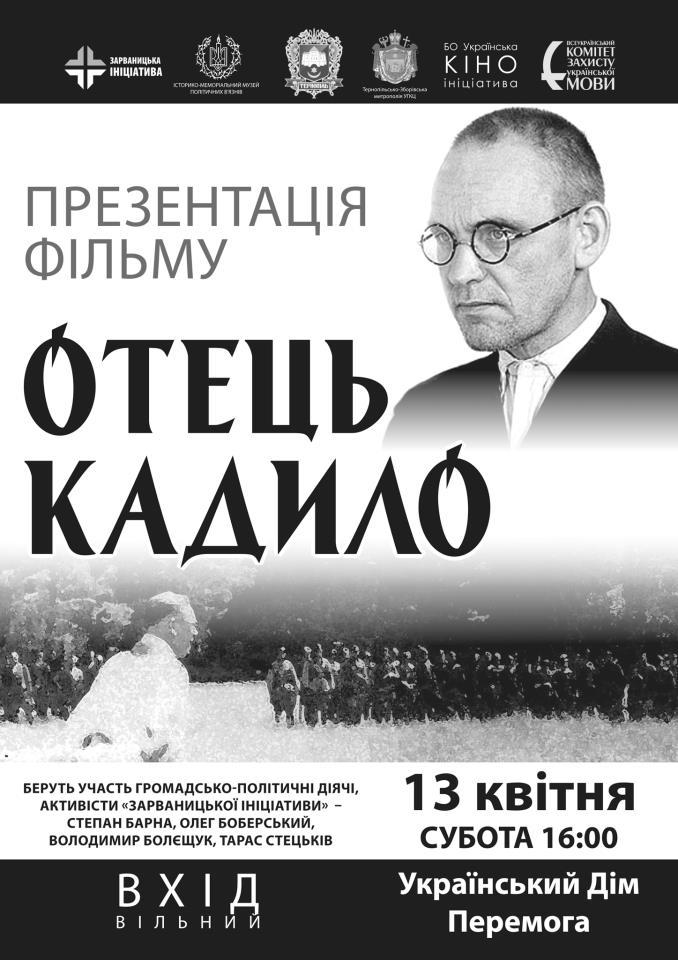 отець Кадило капелан УПА