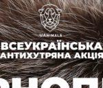У Тернополі організовують антихутряну акцію 831346e995149