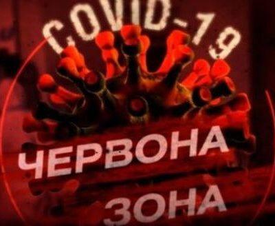 """До """"червоної"""" зони може потрапити ще чотири населені пункти Тернопільщини"""